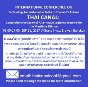 ANNOUNCEMENT THAI CANAL