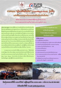 poster-tunelling rock 2019-09-23 (1)
